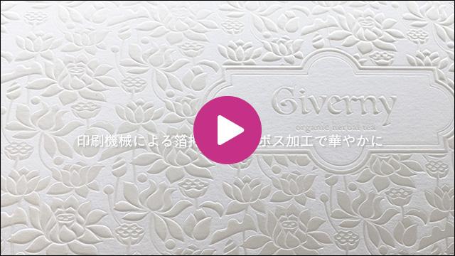 Giverny (Organic herbal tea)