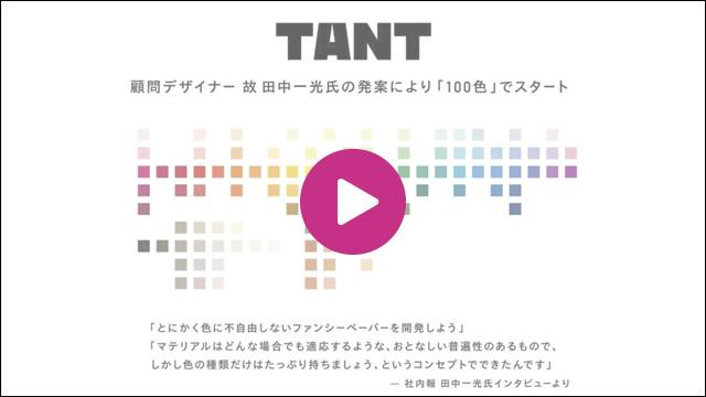 「タント」
